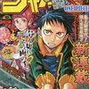 【週刊少年ジャンプ最新号】2020年 10号 感想、評価、考察