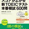 TOEIC模試での対策は950点くらいが限界か!? 今年やったTOEIC模試を振り返る。