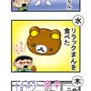 【絵日記】2018年9月23日~9月29日