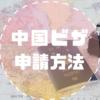 中国ビザセンターで留学X1ビザを申請しました