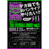 LiSA:2月23日THE EYEWALL NiGHT Vol.2のセトリ、SiM・THE ORAL CIGARETTES(オーラル)との対バン情報|Rock Calendar
