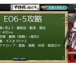 【2018最新】EO6-5「KW環礁沖海域」を攻略しよう!【編成・ルート・制空値】