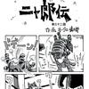 まんが『ニャ郎伝』第三十二話