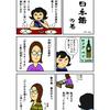 漫画・日本語の巻・パート2