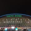 【日記】BUMP OF CHICKEN東京ドームライブ