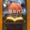 昔より奥深く楽しめたように思います:読書録「火星年代記」