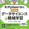 Pythonによる線形回帰分析(1)〜 Statsmodelsを利用する