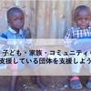 【孤児院への支援は危険?】⑤望ましい子どものケアの形態とは?