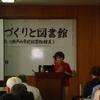 「瀬戸内市のまちづくりと図書館」講演                                約80名の参加で盛況に終わる