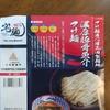 「三田製麺所」監修 つけ麺@宅麺 【お家麺17杯目】 【レビュー・感想】