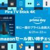 【プライムデー2021】Fire TV Stick 4K|Amazonセール買い時チェッカー
