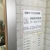 三重県津市の「物理塾」代表 阿部先生にインタビューしました