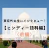 東京外大生にインタビュー!第14弾【ヒンディー語科編】〈前編〉