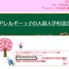 『アレっ子まるまるマルシェinオンライン 入園入学終了!!』