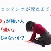 声優コンテンツが死ぬまであと73日 ~何故嫌われるVTuber?~
