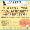 ゴールデンウィークはGO★CAFEは休まず営業致します!