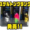 【ウォーターランド】グランダー武蔵世代にオススメのクランク「スケルトンクランク」発売!