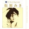 70年代シティポップの名曲♪松原みきさん「真夜中のドア/stay with me」原曲&カバー