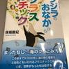 自由研究にぴったりな本 〜環境問題〜