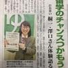 181209 トビタテ!留学ジャパン