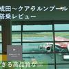 【大学生ひとり旅】Air Asia X(エアアジア) 成田(NRT)→クアラルンプール(KUL) 搭乗記