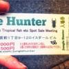 ジャングルハンター に行ってきました。