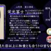 【水曜日の甘口一杯】栄光冨士 ALCHEMIST2019【FUKA🍶YO-I】