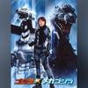 【GW映画レビュー その4】『ゴジラ×メカゴジラ』ー釈由美子の受け口が、好き。