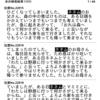 【レビュー】KindleVoyageの操作感