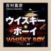 痛快な大逆転劇に大興奮!ウイスキーに情熱を注ぐ『ウイスキーボーイ』【読書屋!】