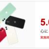 【リーベイツ】「Apple公式サイト」が期間限定5.0%ポイントバック!!