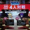 【G2】がおーQMA大会番外編 inオークランドシティ (8/5)