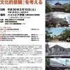 伊賀市 20世紀遺産選定記念シンポジウム