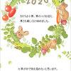 2020年 紙飛行機レター【1月7日】