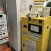 【ガラクタ整理】さいたま市の小型家電回収ボックスを利用してきました。