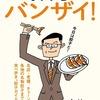 『餃子バンザイ!』出版記念 今柊二さん×刈部山本さんトークイベント