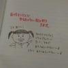 三才児、ひらがなを書きたがる。くもん出版「書きかたカードひらがな」にチャレンジ!
