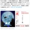 【速報】リツイートするだけで100万円当たるチャンスが!?ZOZO前澤社長が1億円配ってます!