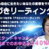 「気づきリーディング」プレスタートキャンペーン☆