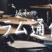 【坂和のドラム通信】vol.3~練習の強い味方!電子ドラム徹底比較!その①~