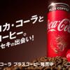 「コカ・コーラ プラスコーヒー」(9/17新発売) 飲んでみたけど。。。