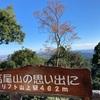 子供と高尾山の紅葉を見に行こう!初めて子連れ登山におすすめな理由