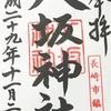 女性の心身の美が願える八坂神社(長崎県)の御朱印