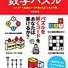 「プログラマ脳を鍛える数学パズル」on Clojure Q05,Q06