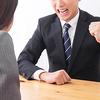 高圧的な態度で交渉は優位になる⁈