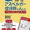 アスペルガー症候群の人とのコミュニケーションガイド 福西勇夫ら 他3冊