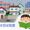 ディーアイおすすめの本【雨の日に読書はいかがですか?】