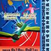 全日本中学校陸上競技選手権大会