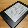 電子書籍デビューに最適!「Kindle Paperwhite」レビュー。他モデルとの違いも解説します