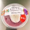 秋のセブンスイーツ*沖縄県産紅芋の生スィートポテト*